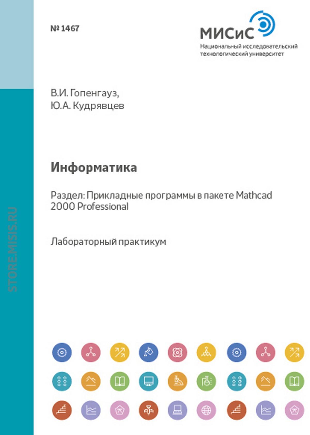Фото - Юрий Кудрявцев Информатика. Прикладные программы в среде Mathcad 2000 Professional демин а дорофеев в информатика лабораторный практикум