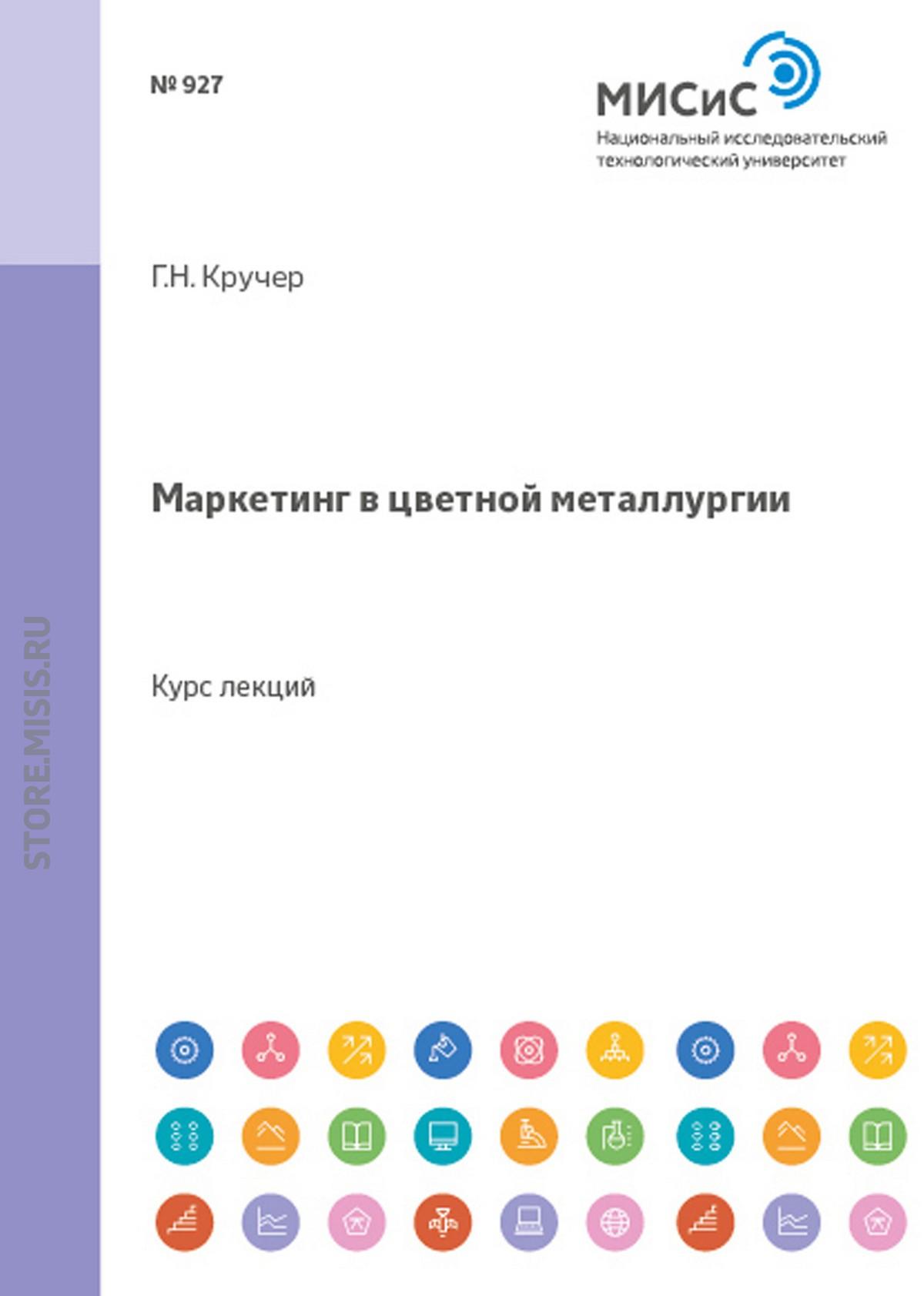 Геральд Кручер Маркетинг в цветной металлургии
