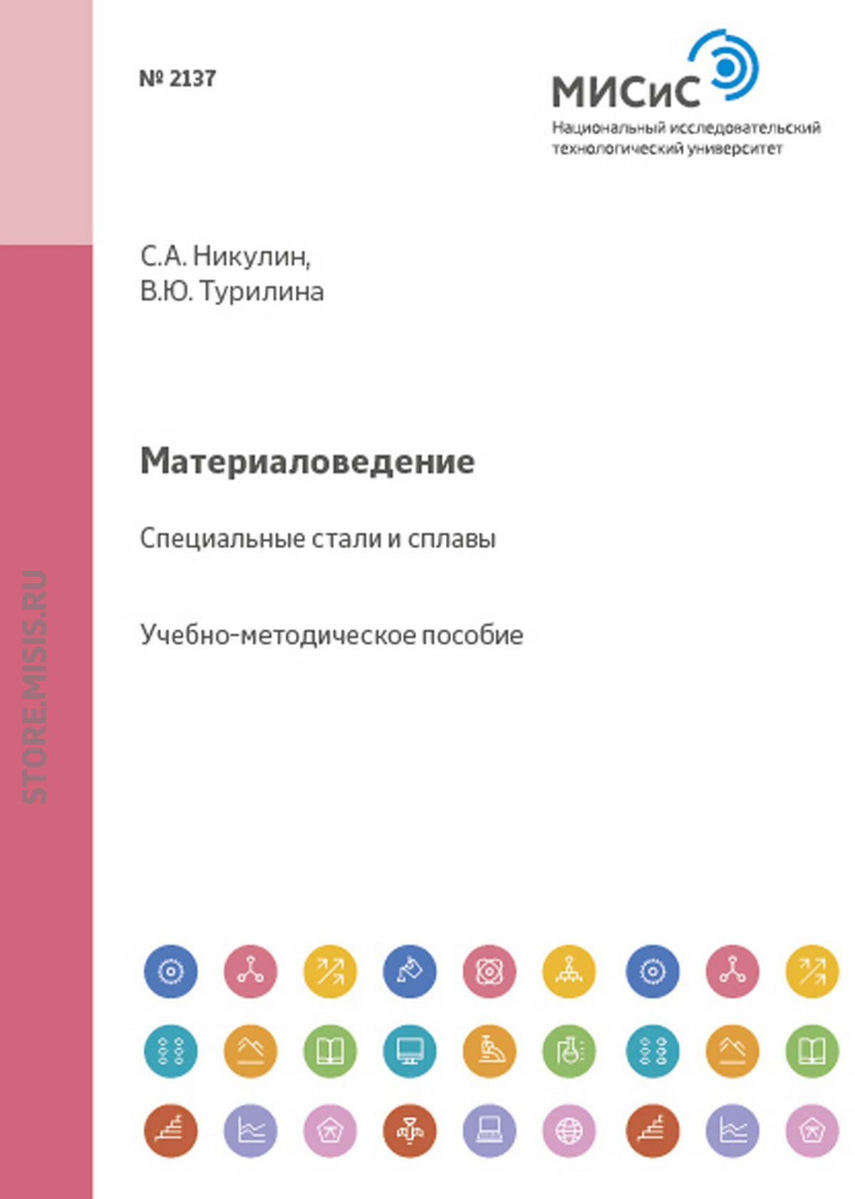 Сергей Никулин Материаловедение. Специальные стали и сплавы