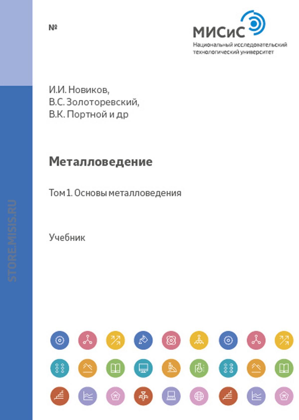 Фото - Николай Белов Металловедение. Том 1. Основы металловедения лахтин ю основы металловедения учебник
