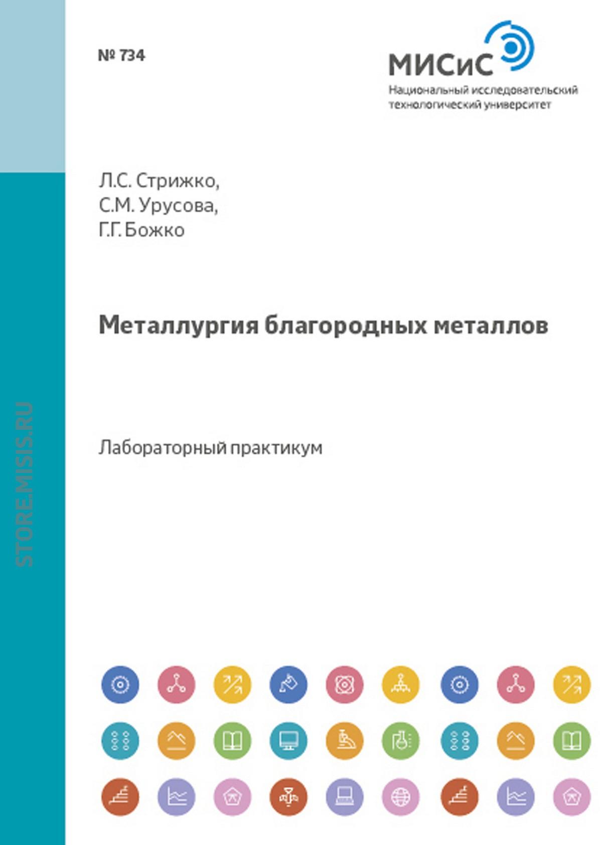 Леонид Стрижко Металлургия благородных металлов
