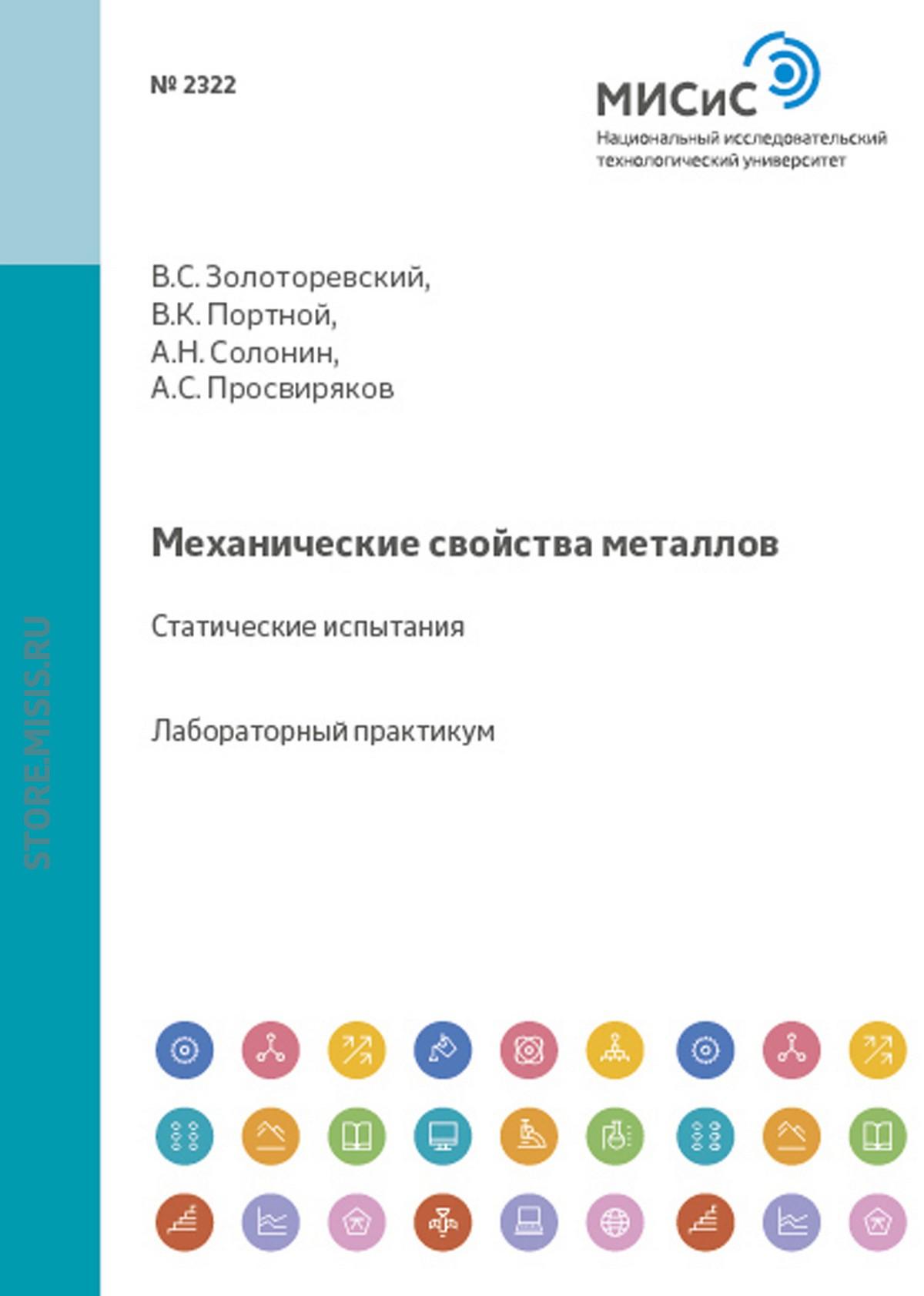 Владимир Портной Механические свойства металлов. Статические испытания