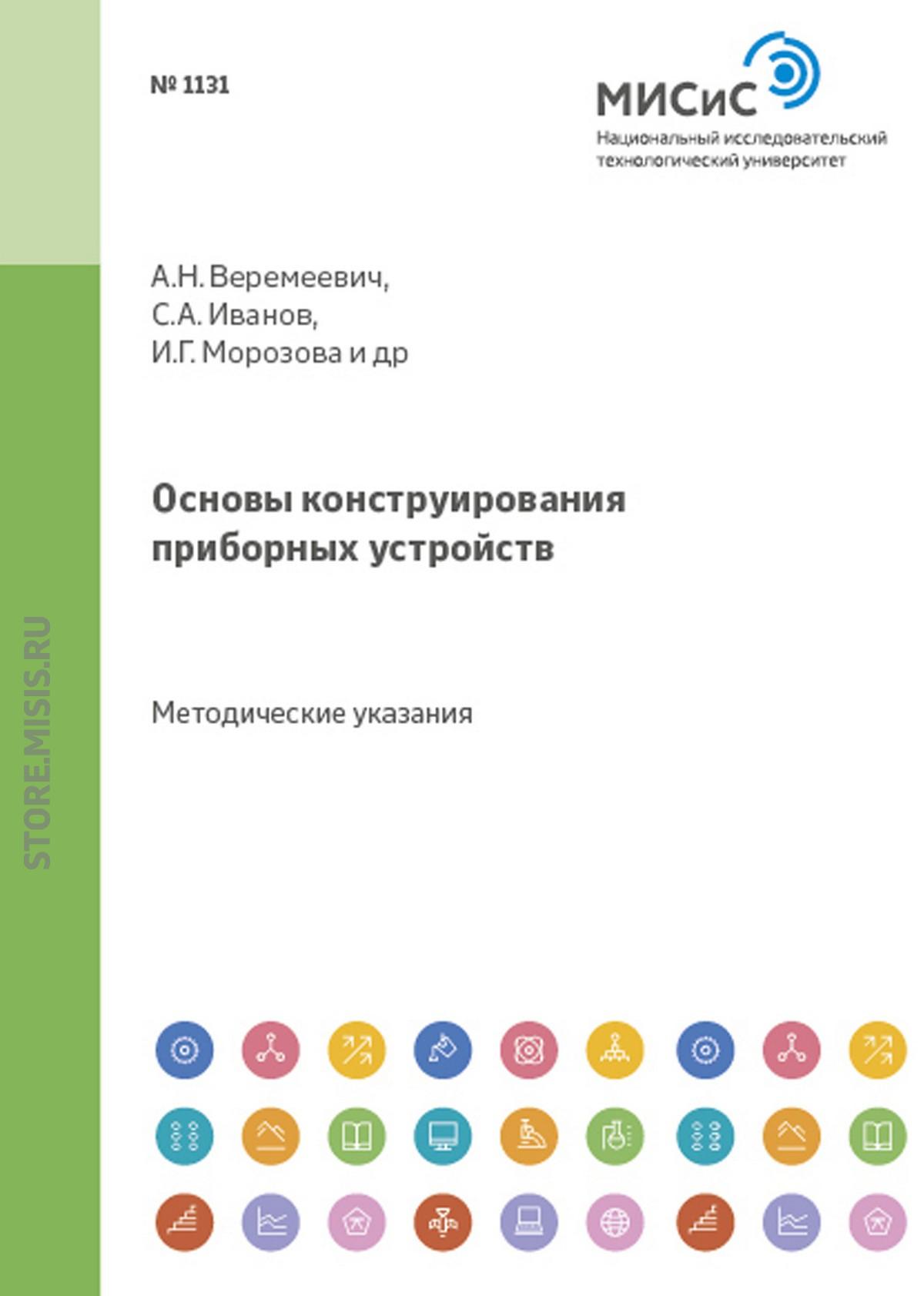 Анатолий Веремеевич Основы конструирования приборных устройств