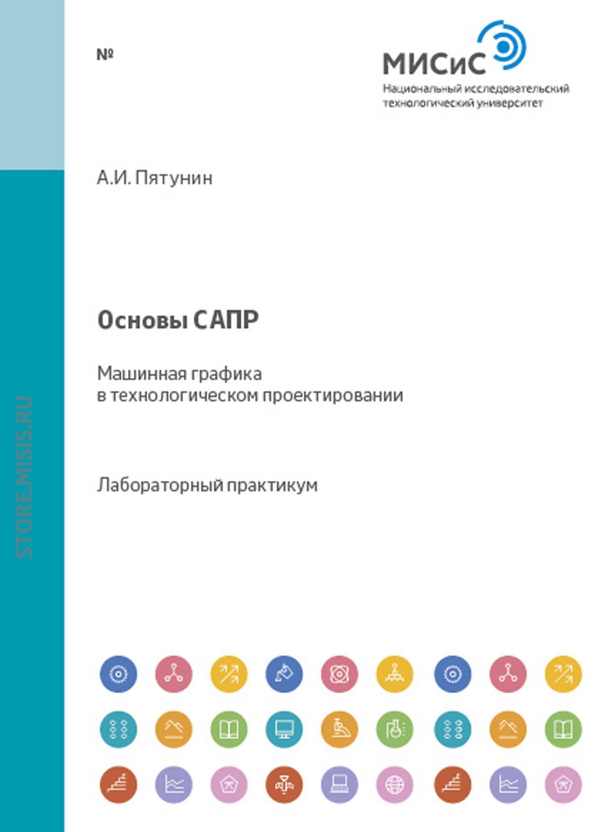 Анатолий Пятунин Основы САПР. Машинная графика в технологическом проектировании