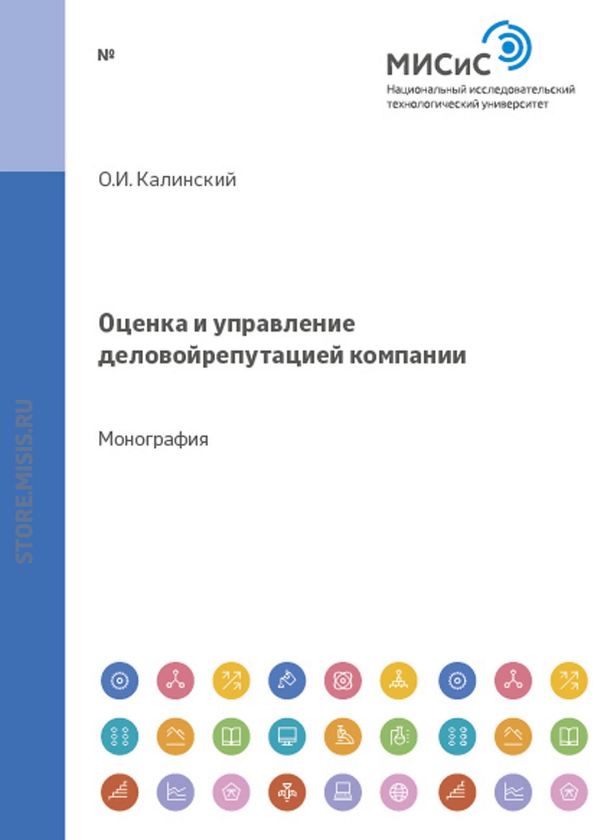 О. И. Калинский Оценка и управление деловой репутацией компании защита чести достоинства и деловой репутации