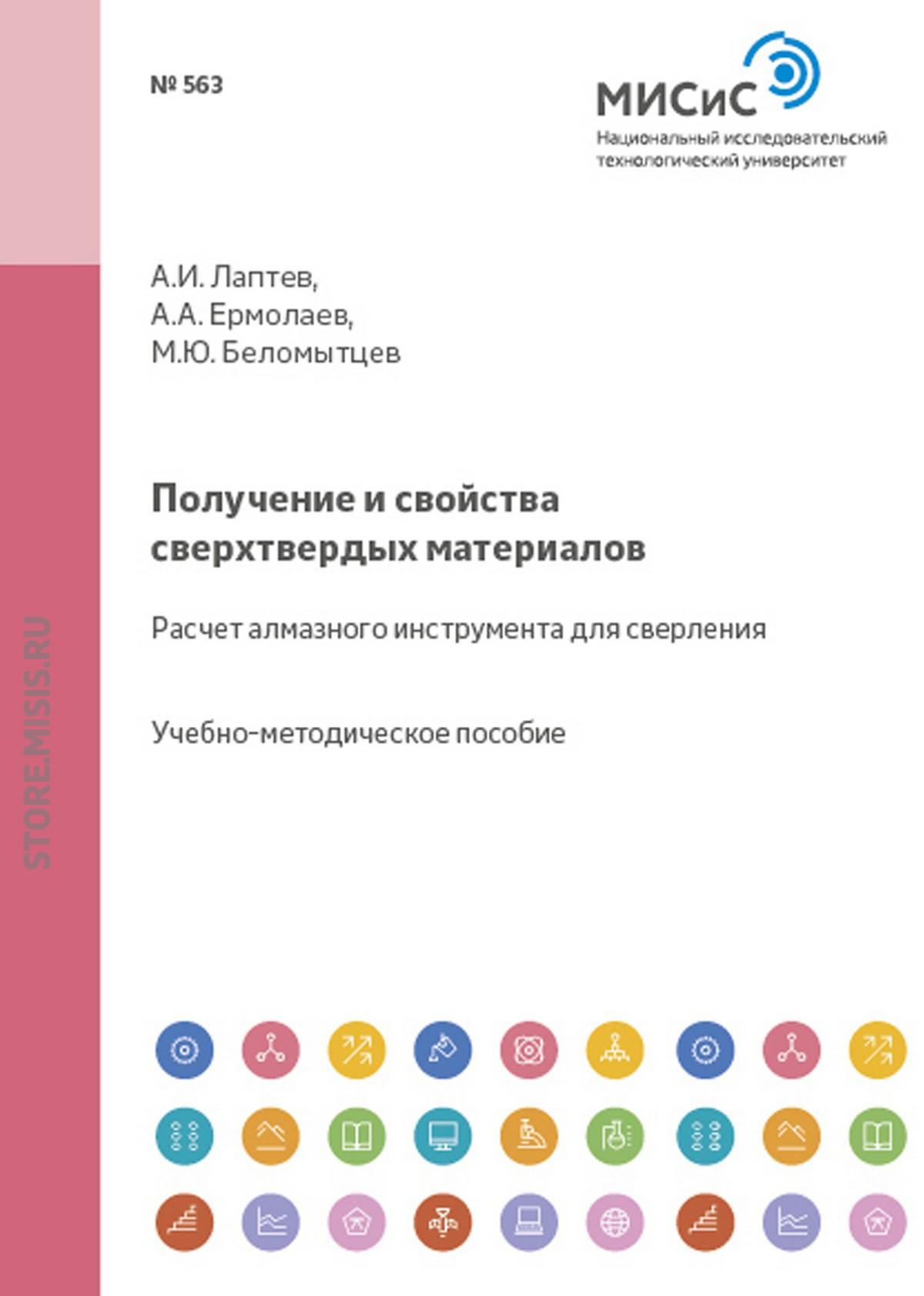 Андрей Ермолаев Получение и свойства сверхтвердых материалов. Расчет алмазного инструмента для сверления
