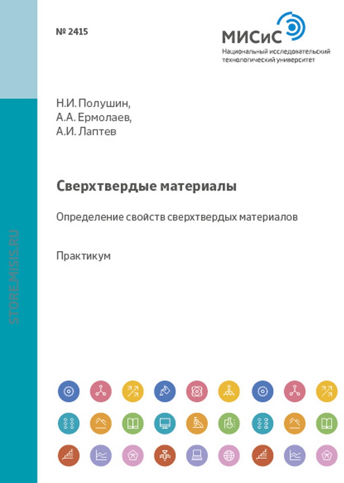 Андрей Ермолаев Сверхтвердые материалы. Определение свойств сверхтвердых материалов