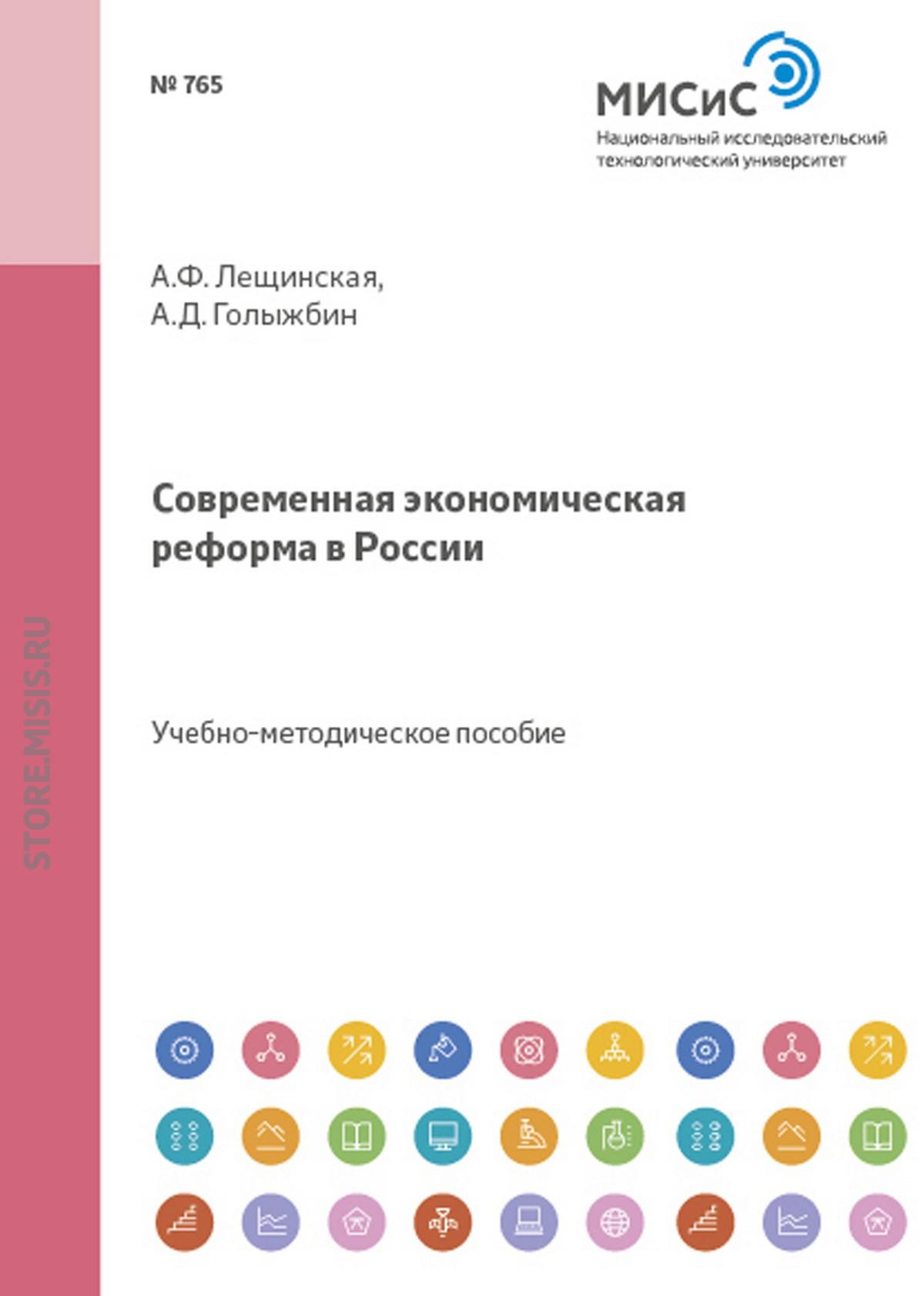 цены на А. Ф. Лещинская Современная экономическая реформа в россии  в интернет-магазинах