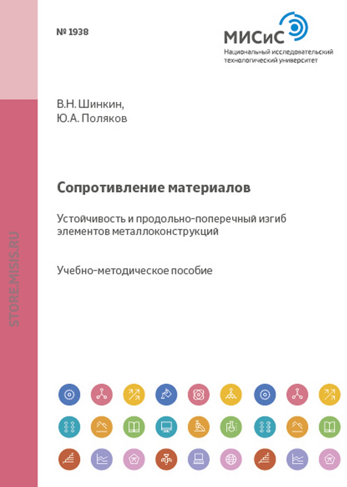 В. Н. Шинкин Сопротивление материалов. Устойчивость и продольно-поперечный изгиб элементов металлоконструкций