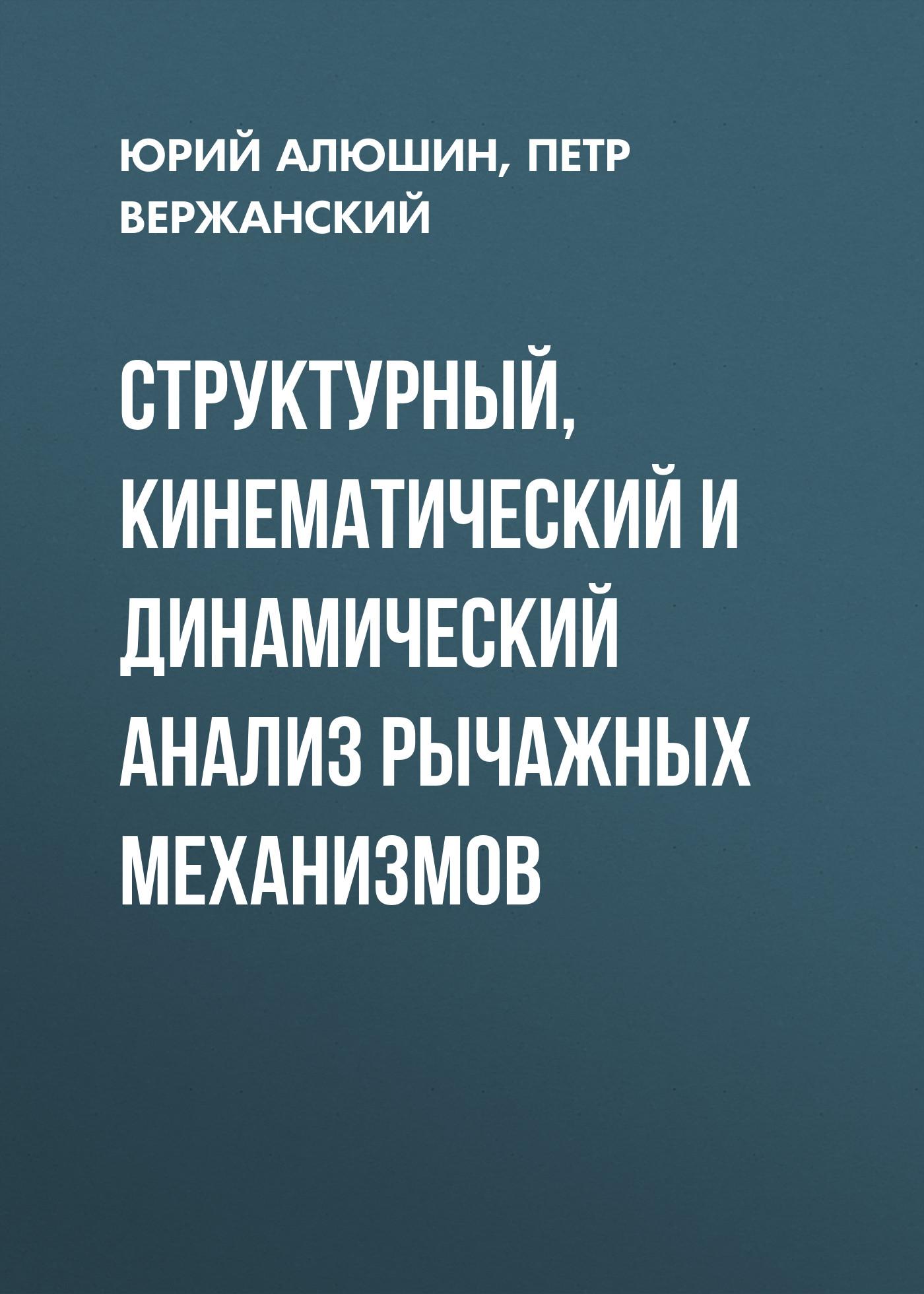 П. М. Вержанский Структурный, кинематический и динамический анализ рычажных механизмов борис юдин теория механизмов и машин часть 1 структурный и кинематический анализ рычажных механизмов