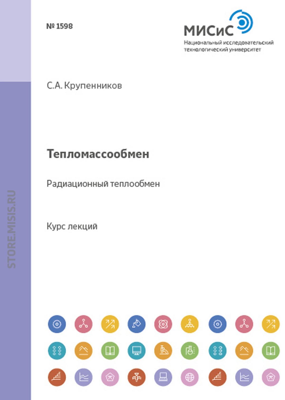 Сергей Крупенников Тепломассообмен. Радиационный теплообмен о ануфриенко техническая термодинамика и тепломассообмен