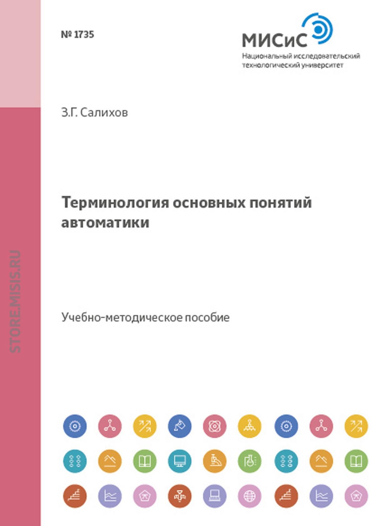 Зуфар Салихов Терминология основных понятий автоматики цена
