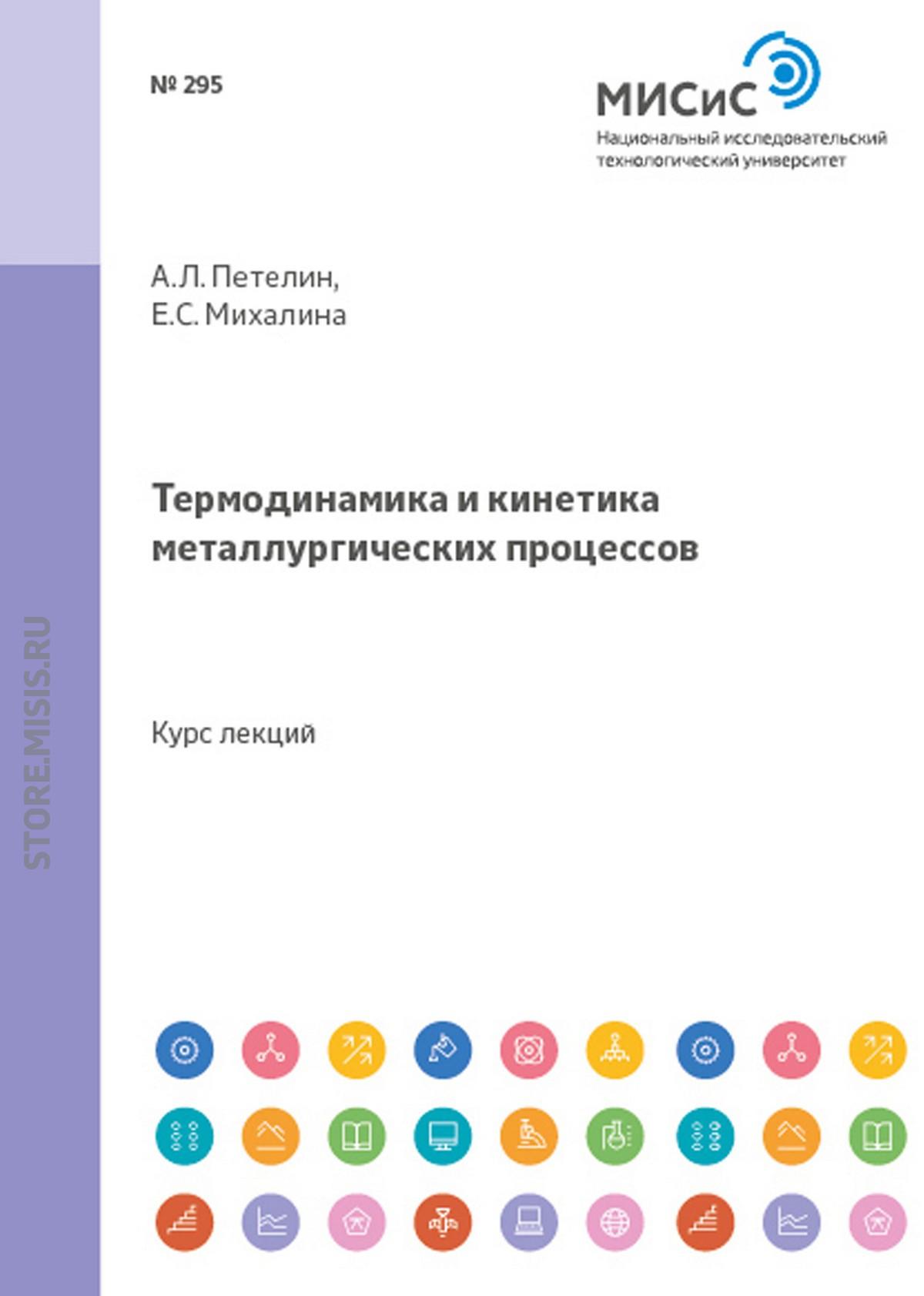 Александр Петелин Термодинамика и кинетика металлургических процессов