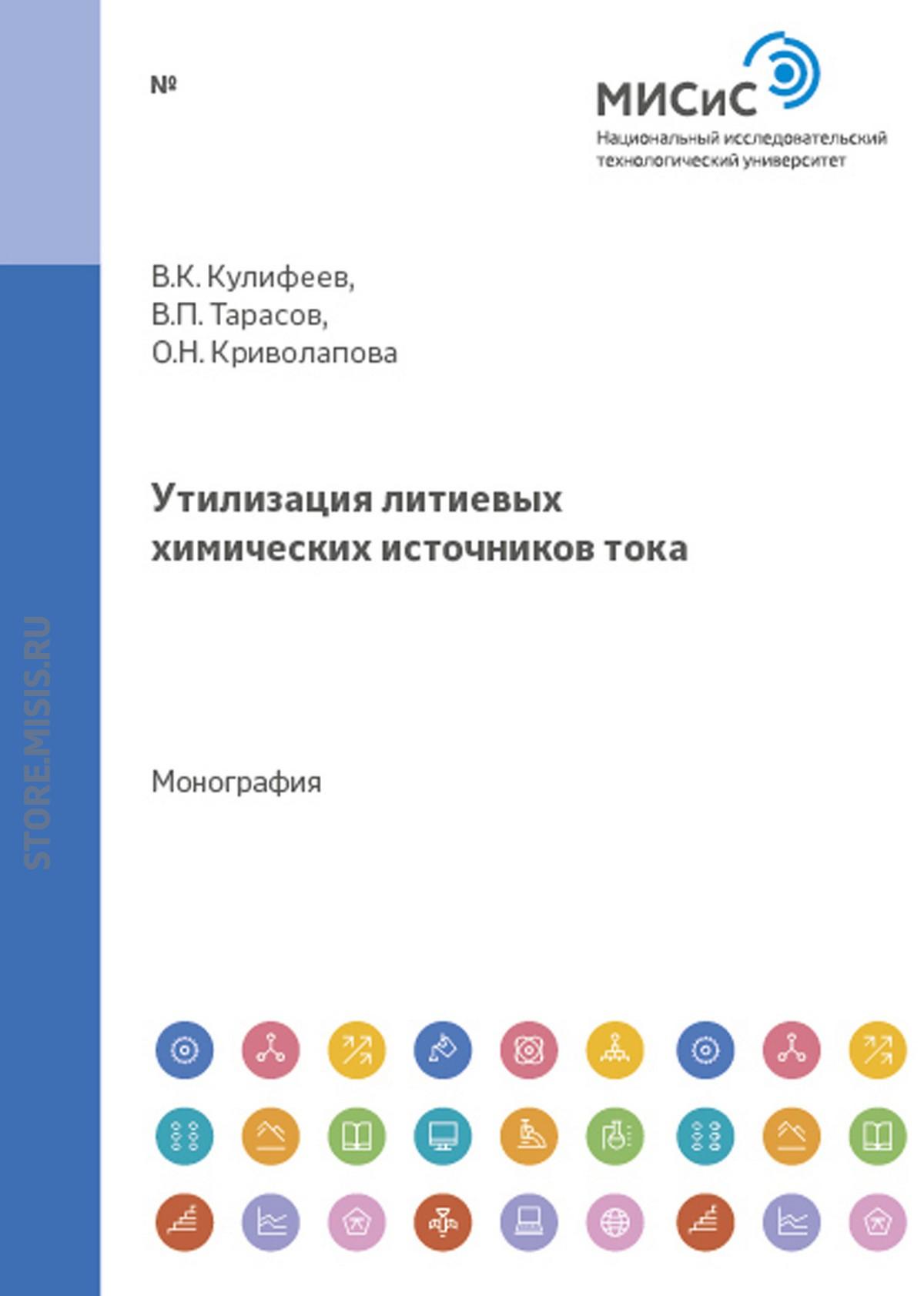 Владимир Кулифеев Утилизация литиевых химических источников тока