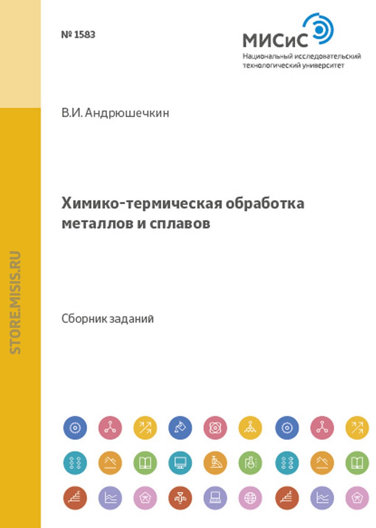 Владимир Андрюшечкин Химико-термическая обработка металлов и сплавов цена 2017
