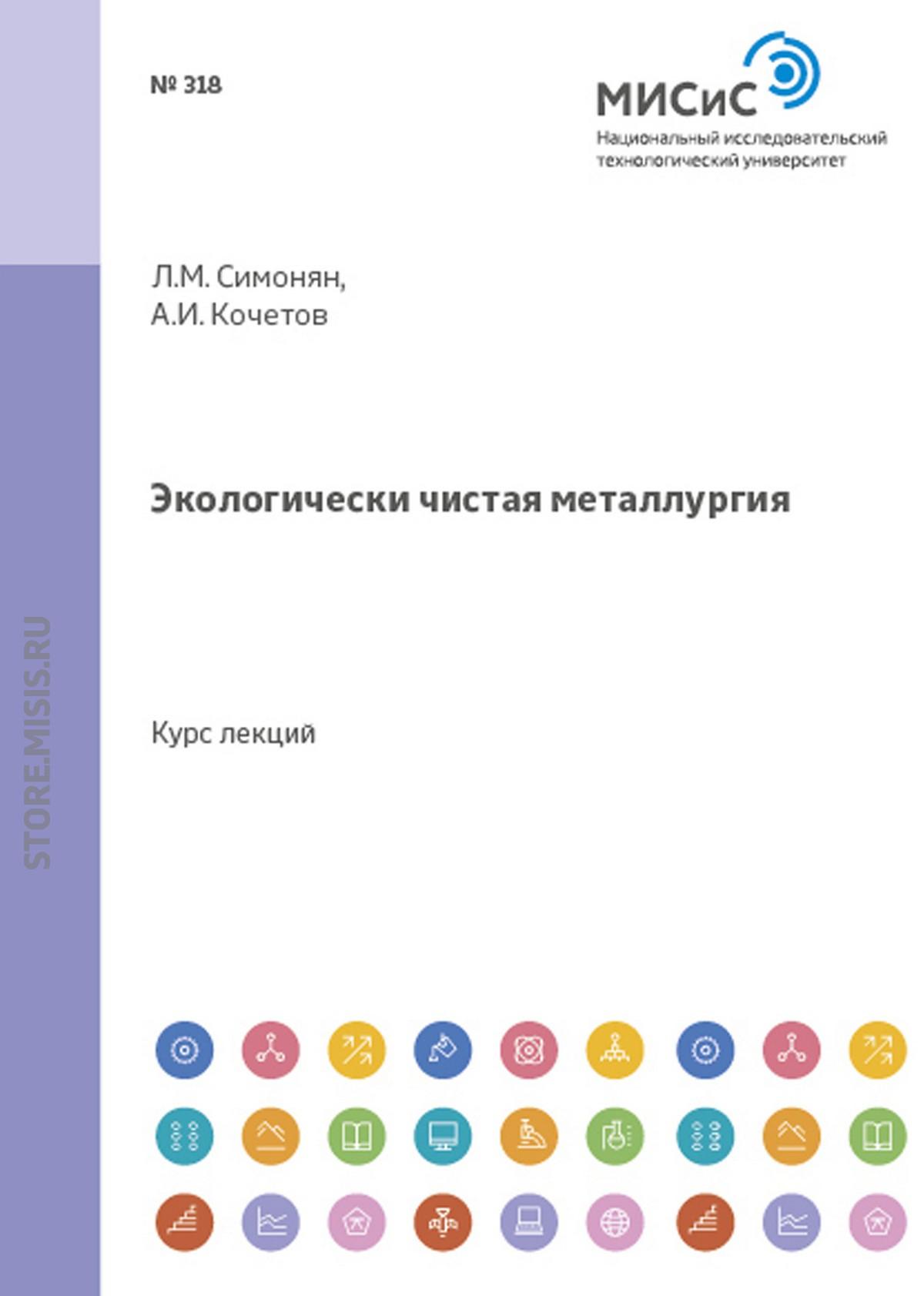 цена Александр Кочетов Экологически чистая металлургия