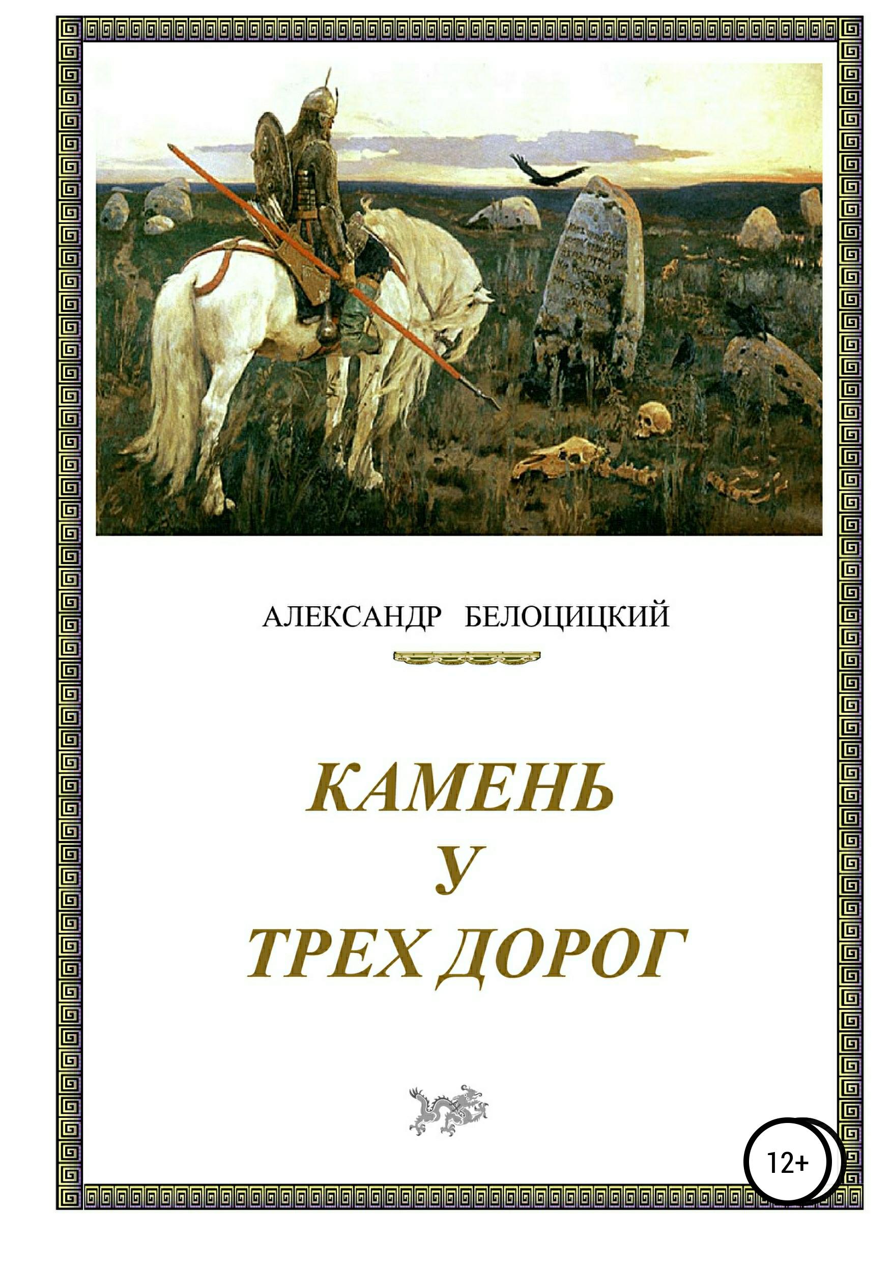 Александр Николаевич Белоцицкий Камень у трёх дорог
