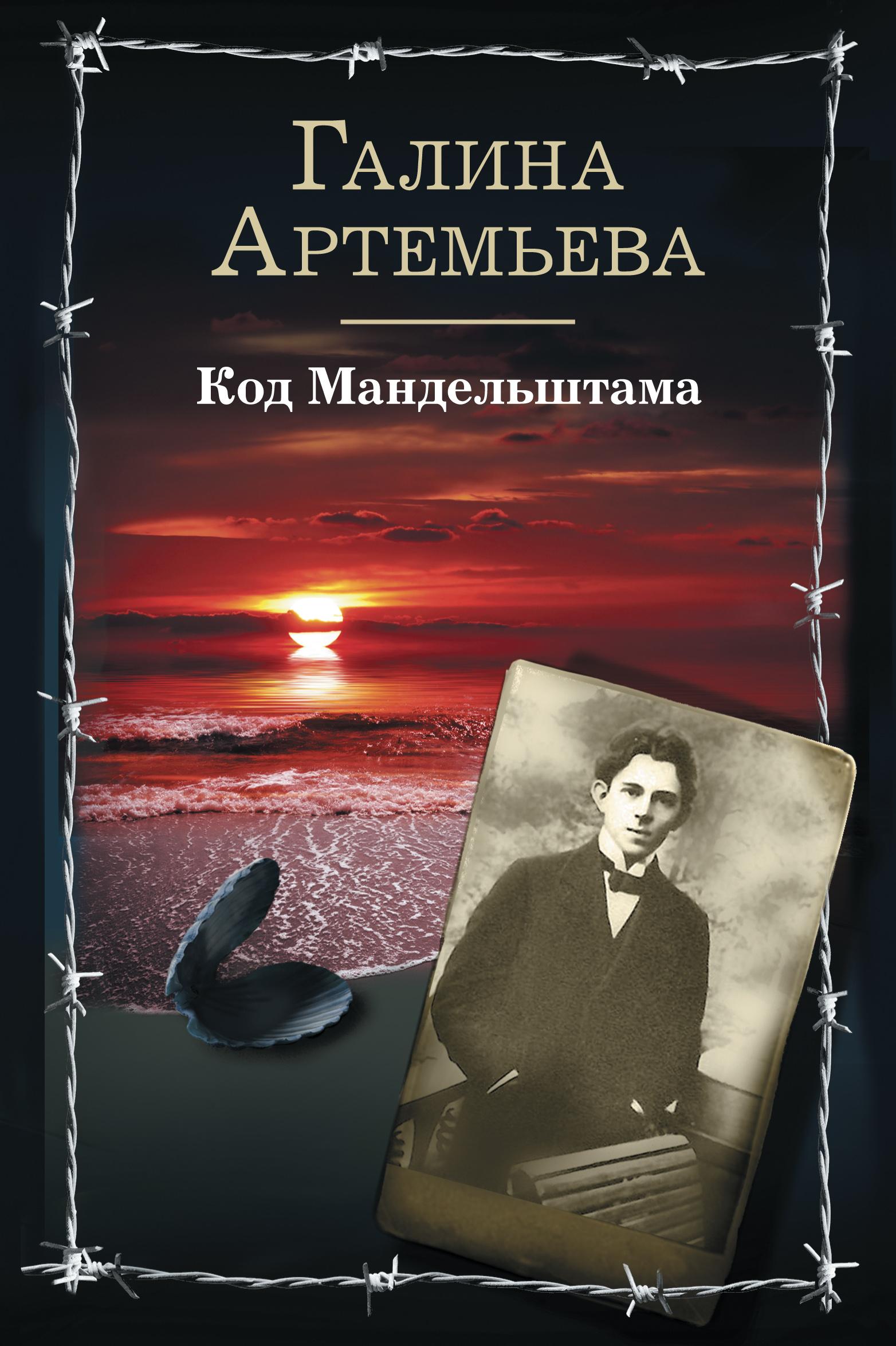 Галина Артемьева Код Мандельштама