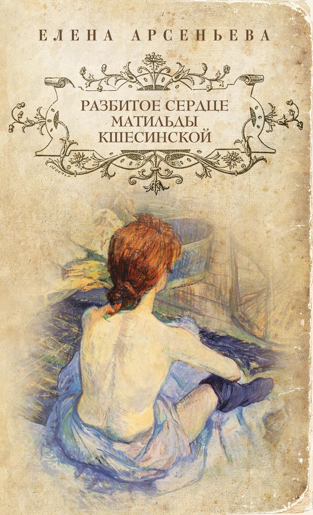 Елена Арсеньева Разбитое сердце Матильды Кшесинской цены онлайн
