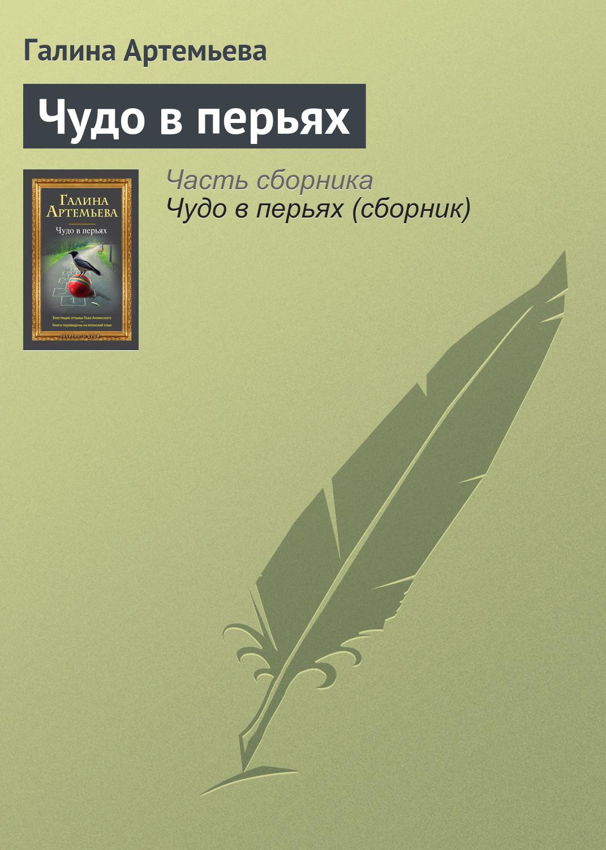Галина Артемьева Чудо в перьях