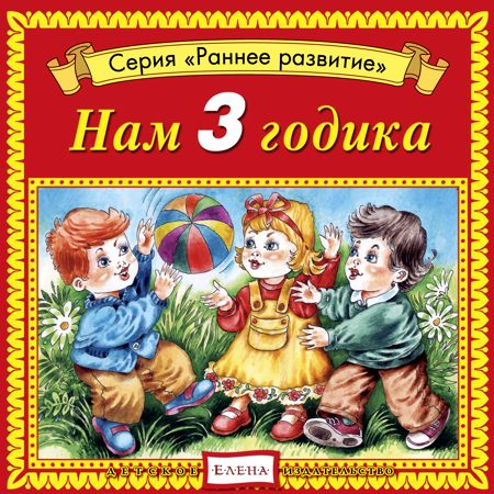 Детское издательство Елена Нам 3 годика детское издательство елена нам 2 годика