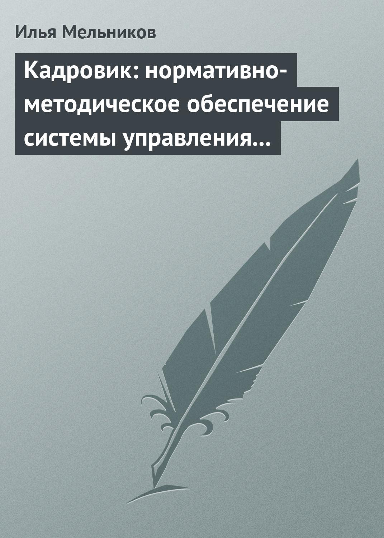 Илья Мельников Кадровик: нормативно-методическое обеспечение системы управления персоналом