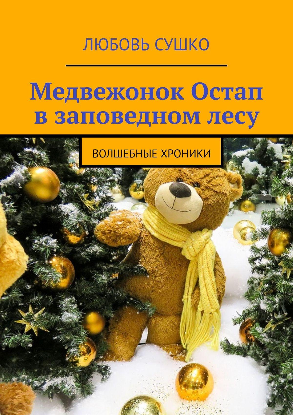 Любовь Сушко Медвежонок Остап взаповедномлесу цена в Москве и Питере