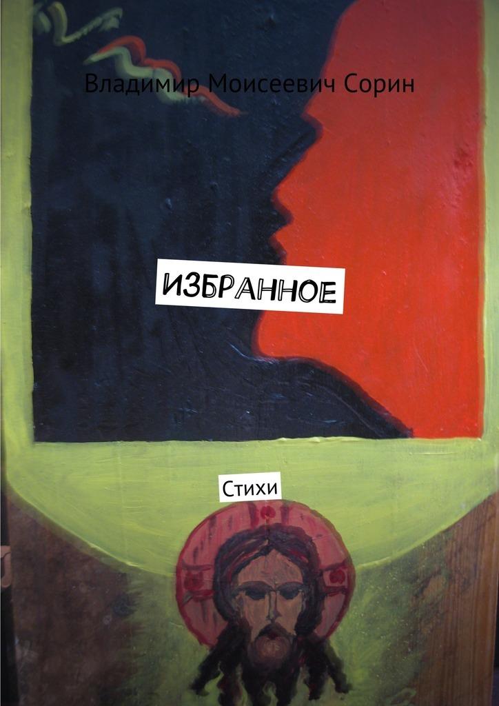 Владимир Моисеевич Сорин Избранное. Стихи