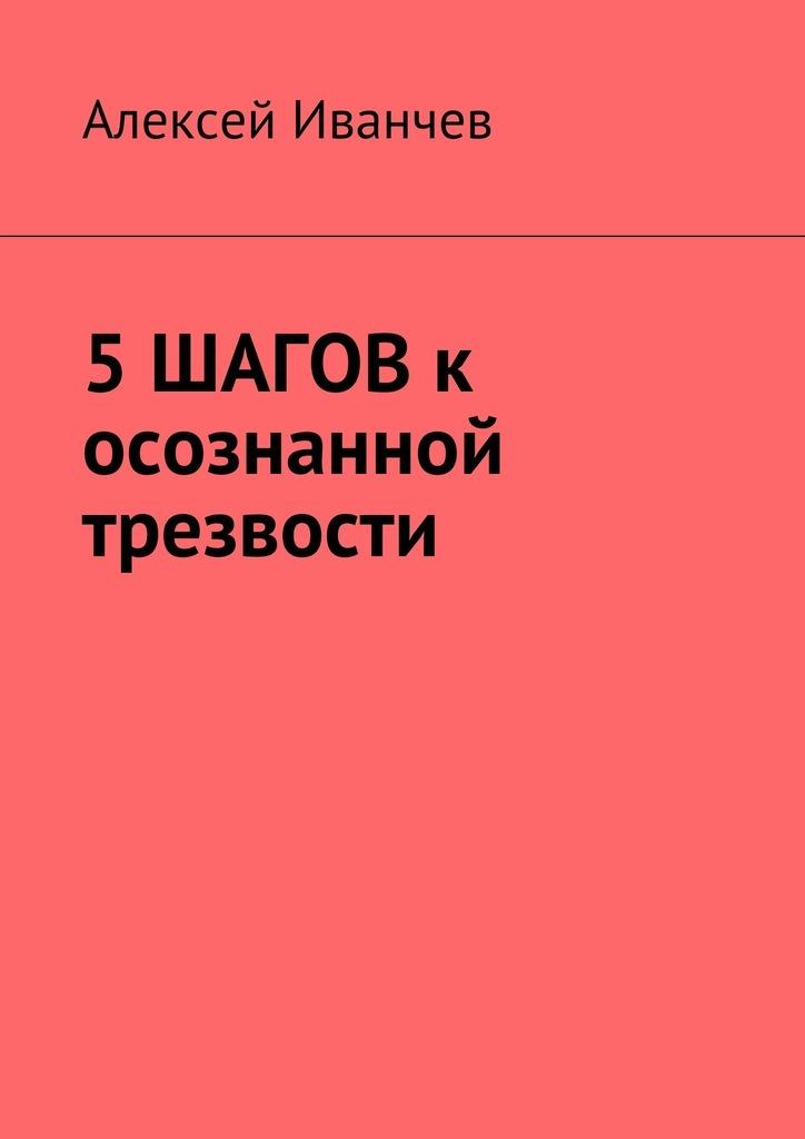Алексей Иванчев 5 шагов к осознанной трезвости джэк уинстон 5шагов к