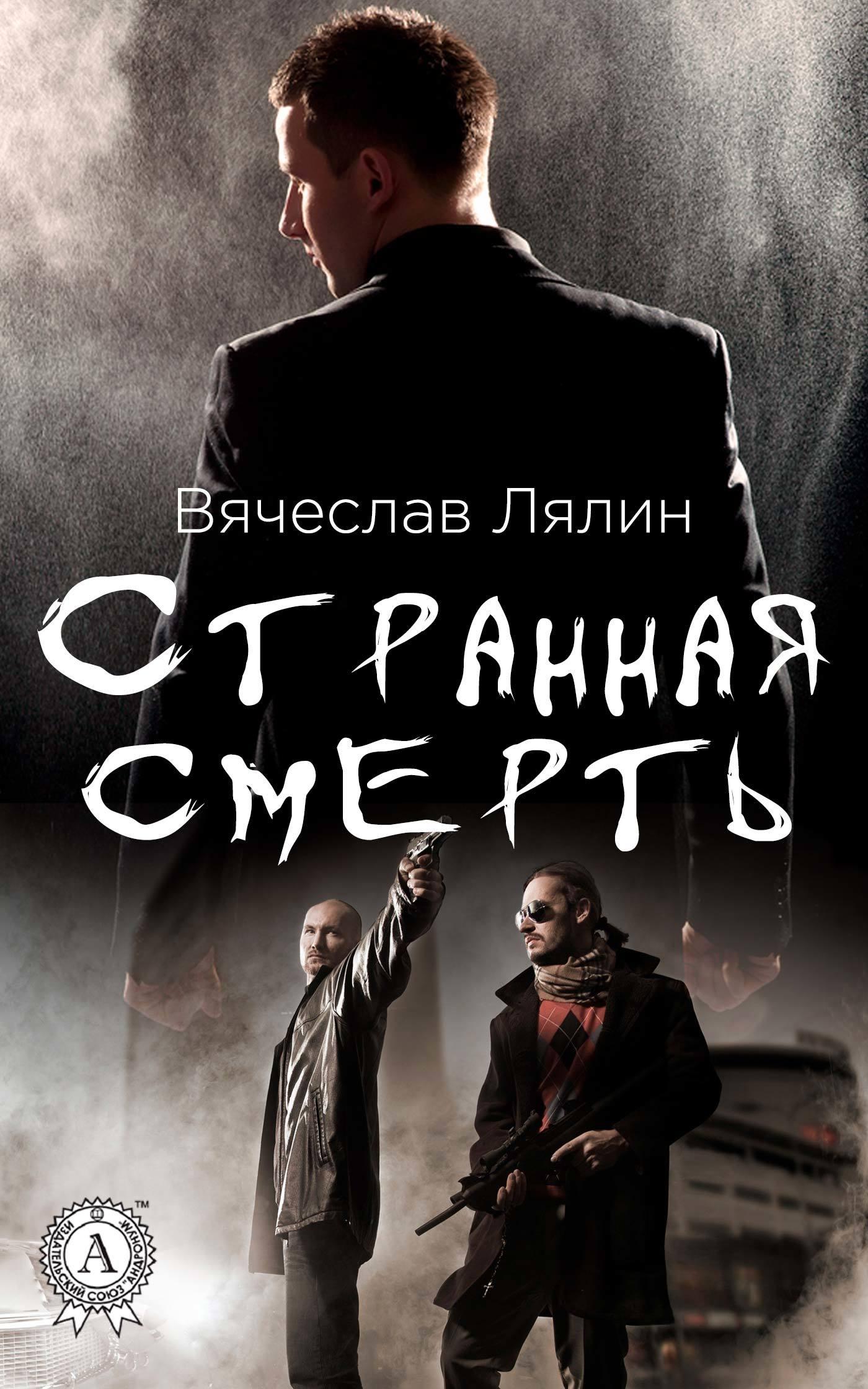 Вячеслав Лялин Странная смерть вячеслав лялин несостоявшееся убийство page 9
