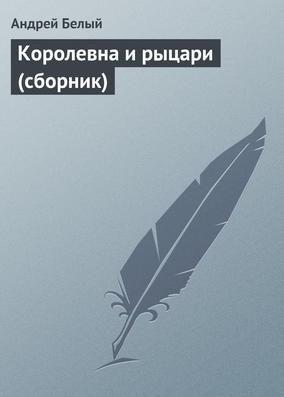 цена на Андрей Белый Королевна и рыцари (сборник)