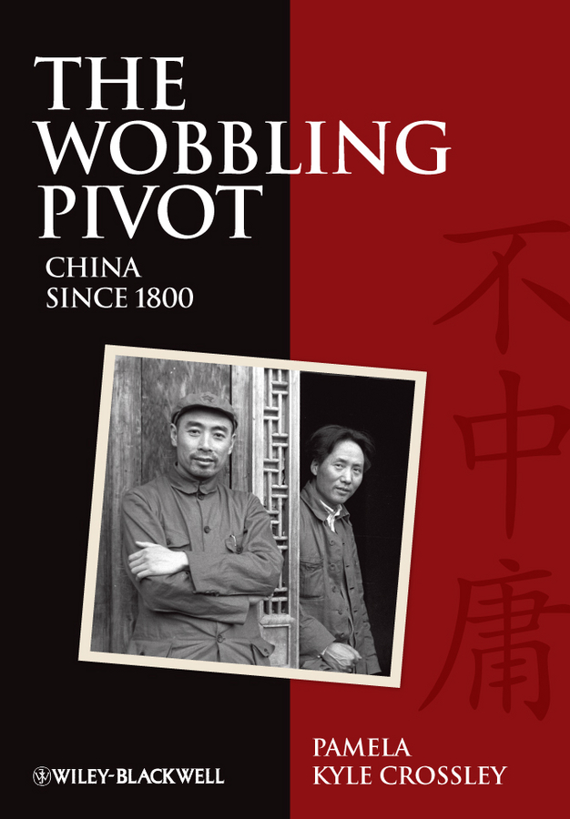Pamela Crossley Kyle The Wobbling Pivot, China since 1800. An Interpretive History mathews shailer the spiritual interpretation of history