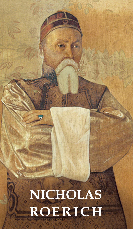 Т. О. Книжник Nicholas Roerich frank nicholas w introduction to veterinary genetics