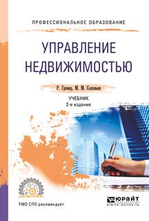 Управление недвижимостью 2-е изд., испр. и доп. Учебник для СПО фото
