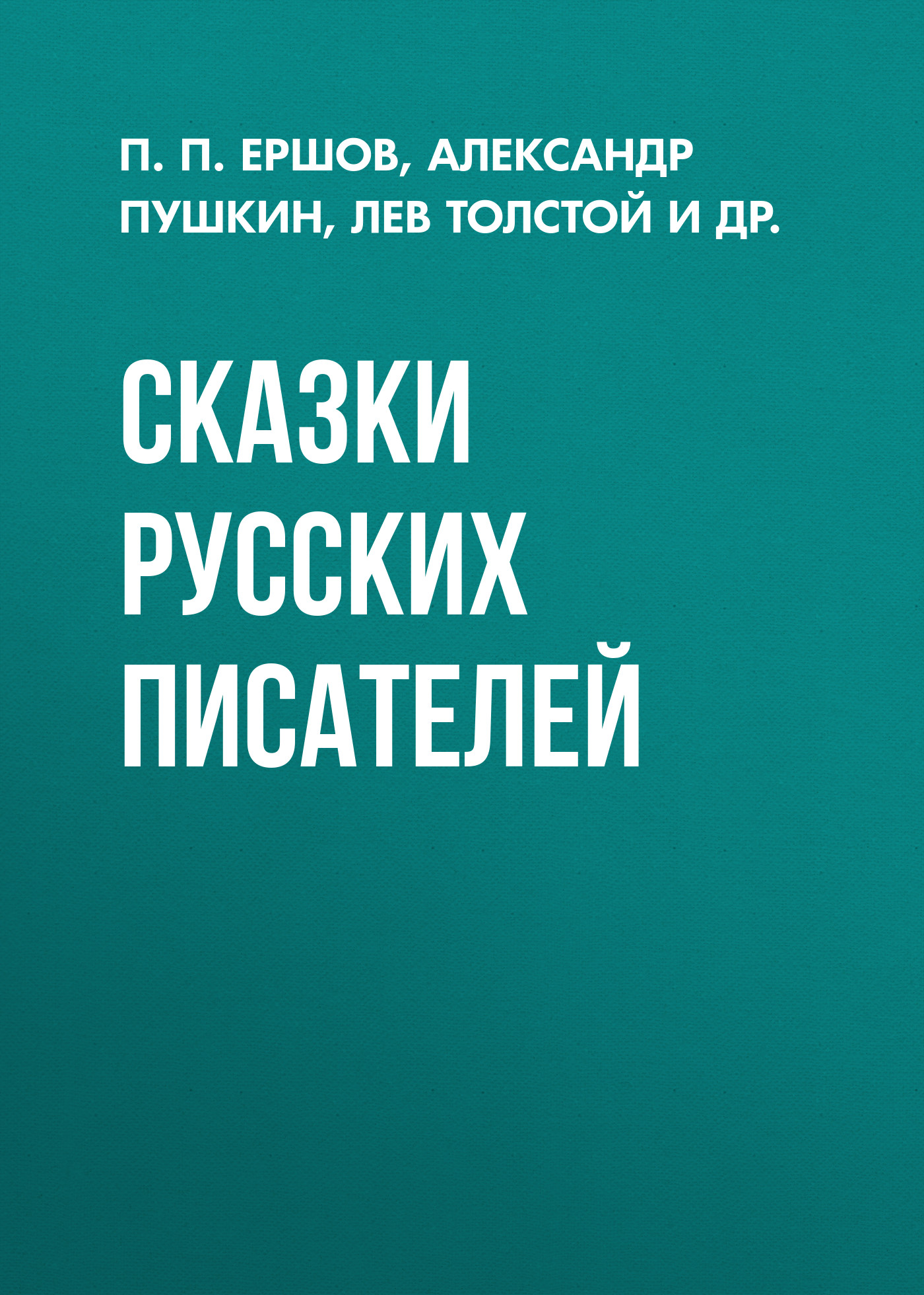 Александр Пушкин Сказки русских писателей