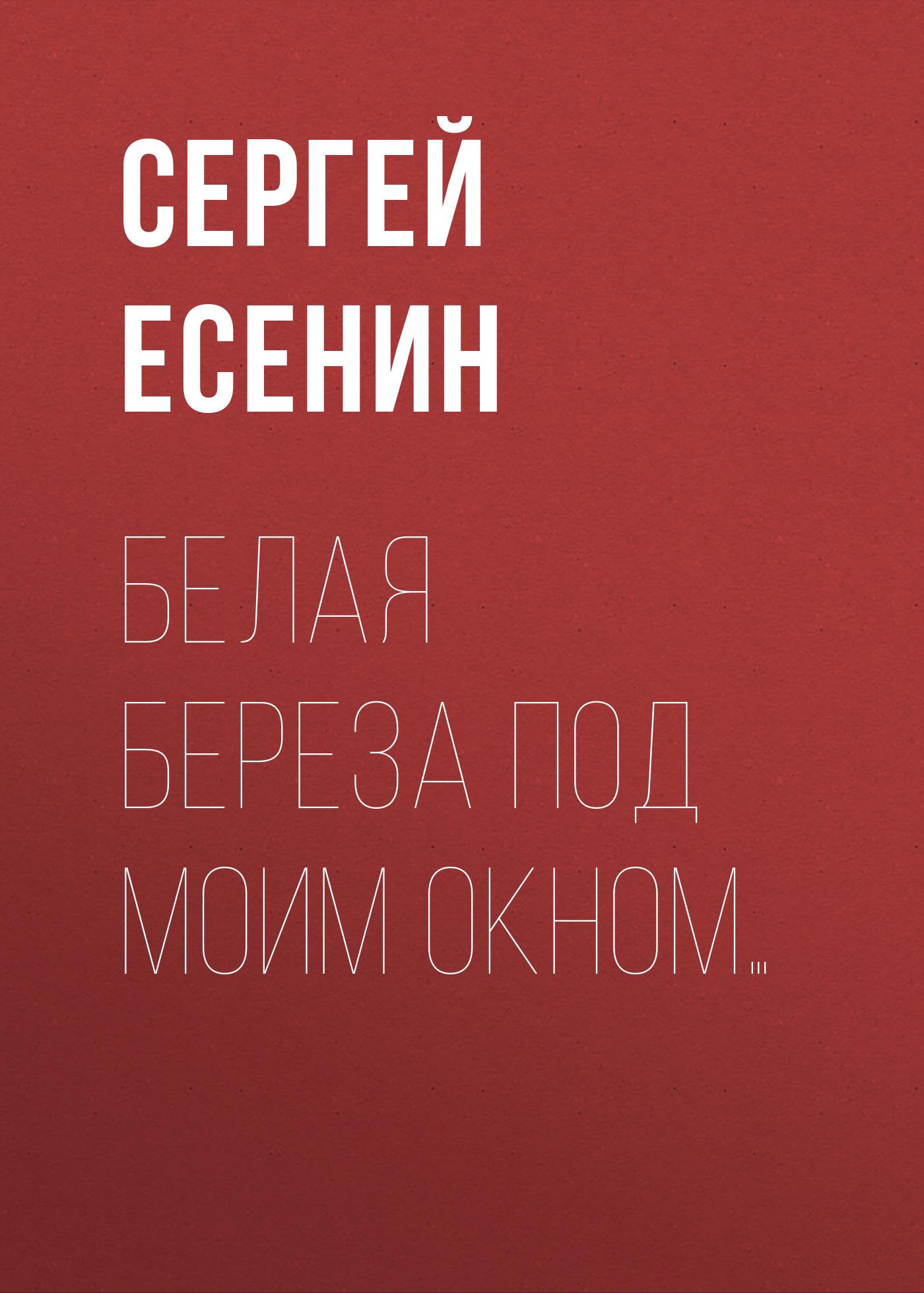 Сергей Есенин Белая береза под моим окном… цены онлайн