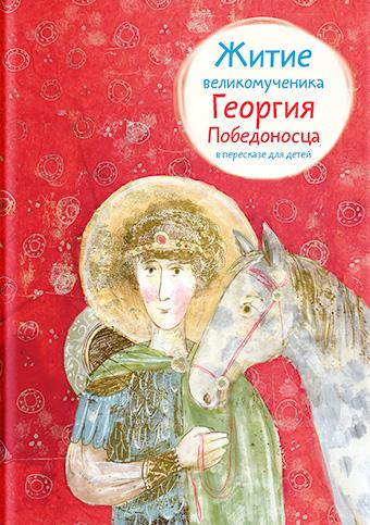 Житие великомученика Георгия Победоносца в пересказе для детей ( Лариса Фарберова  )