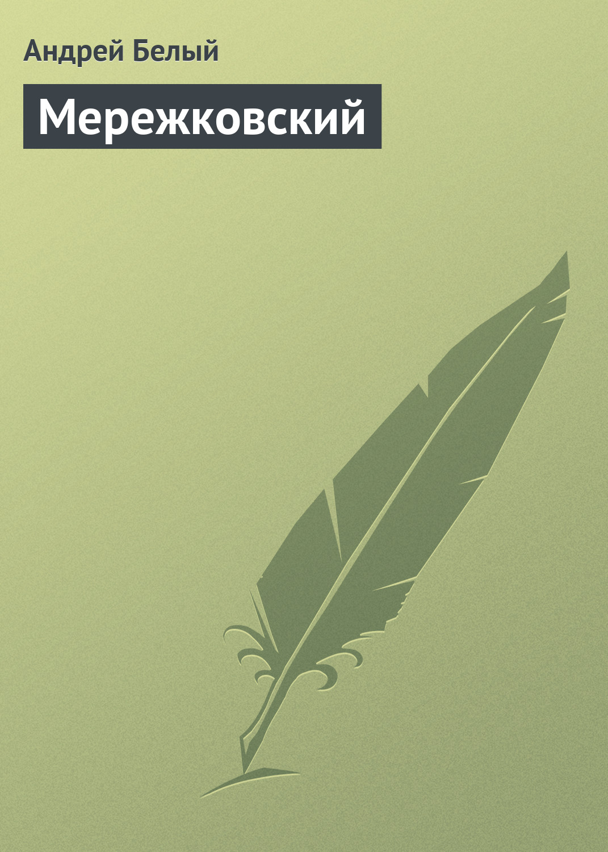 Андрей Белый Мережковский анна рось у жирафа четыре ноги