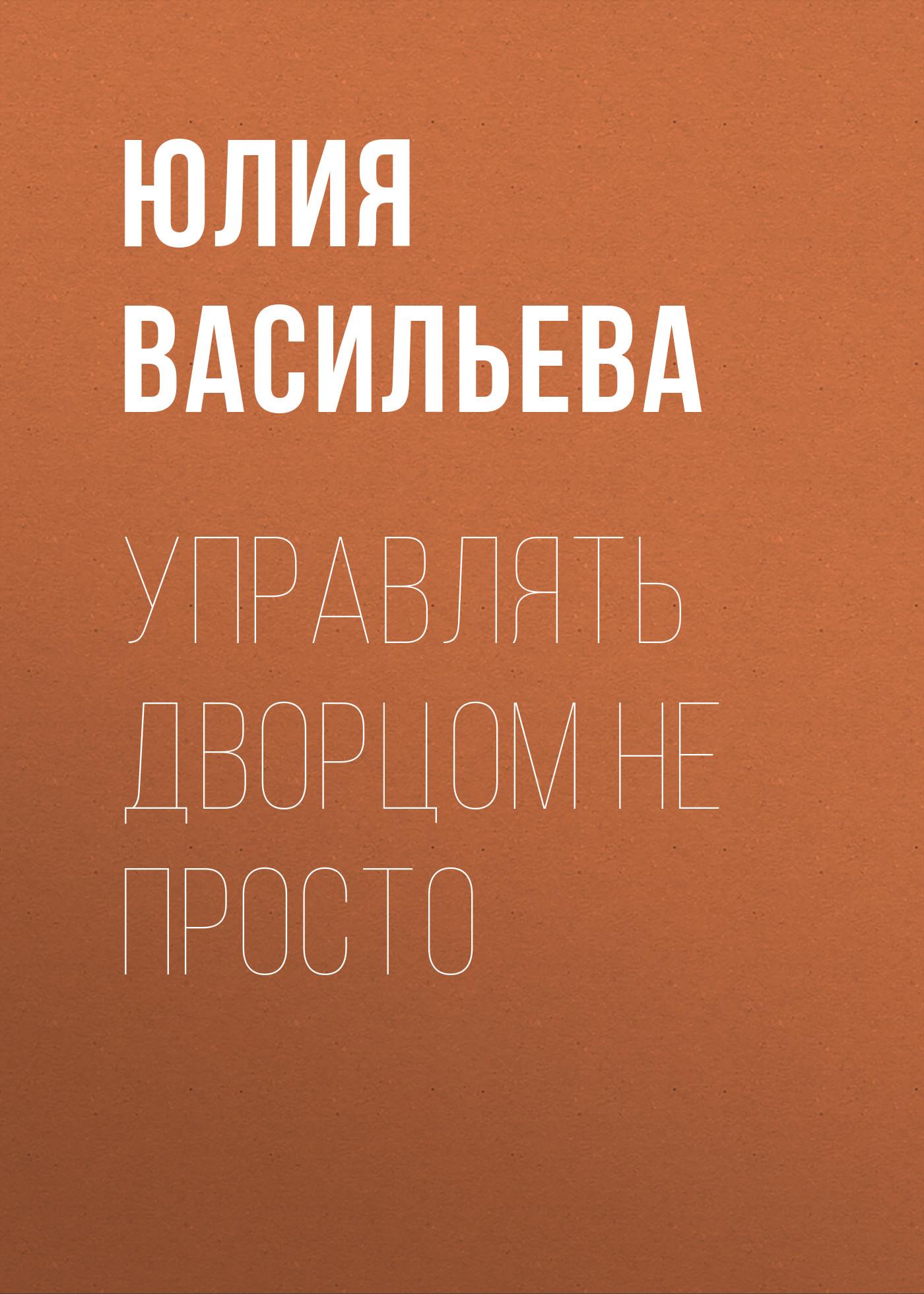 Юлия Васильева Управлять дворцом не просто