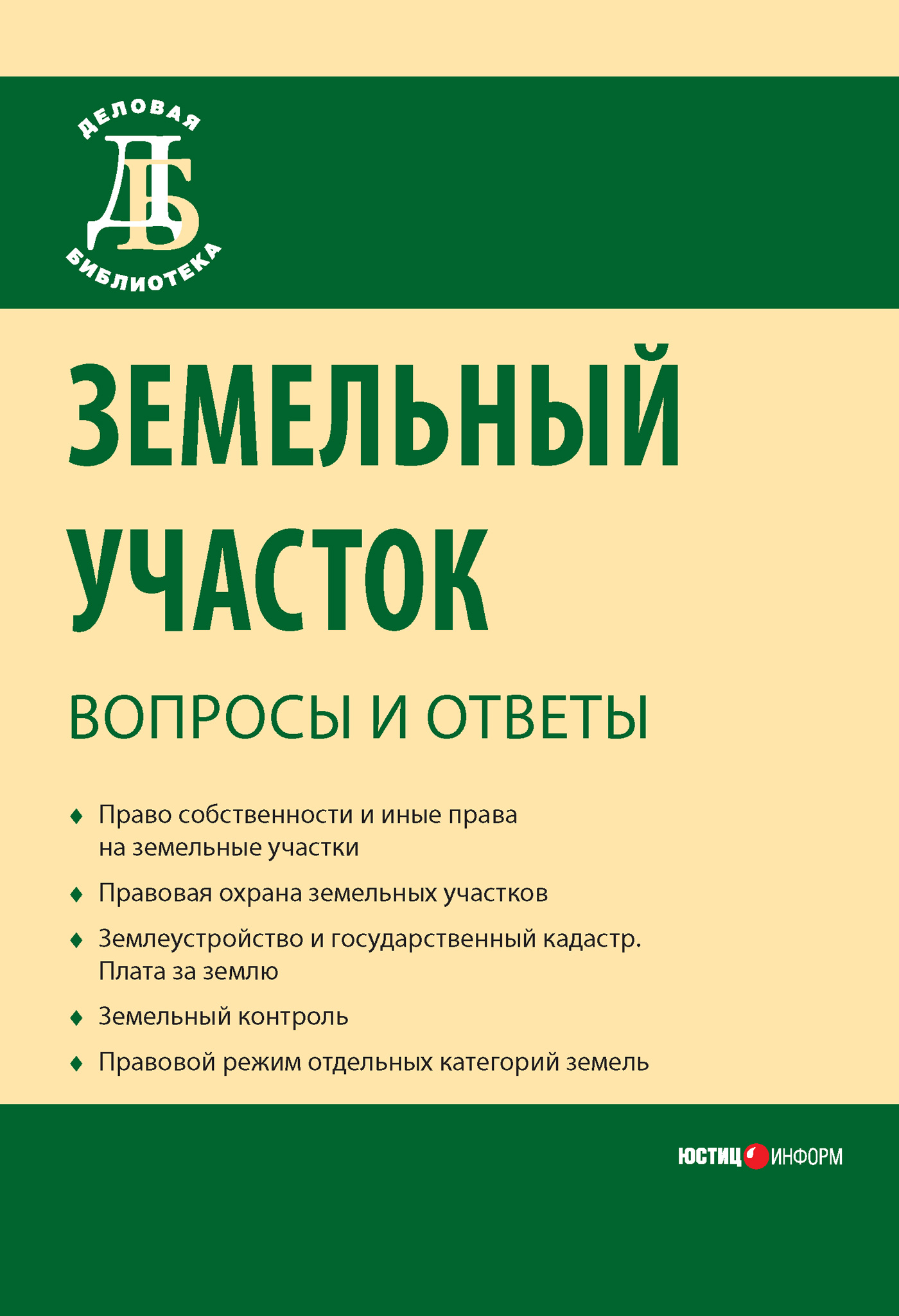 Сергей Александроич Боголюбо Земельный участок: опросы и отеты