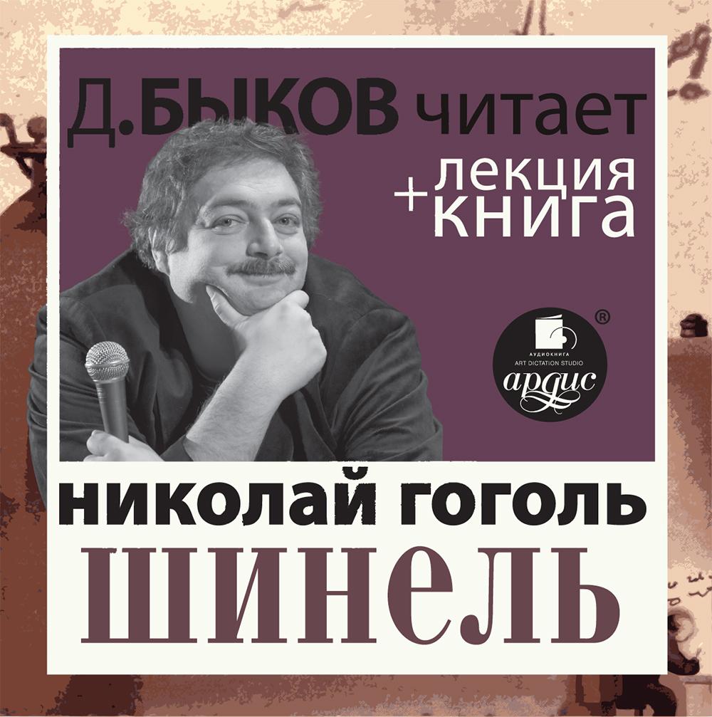 Шинель + лекция Дмитрия Быкова