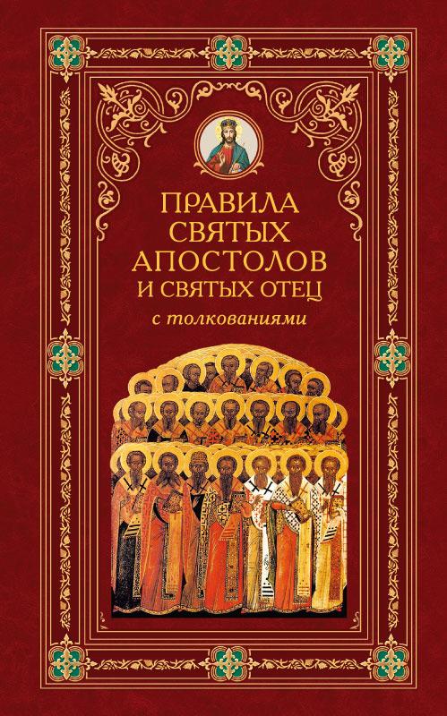 Алексей Аристин Правила Святых Апостолов и святых отец с толкованиями
