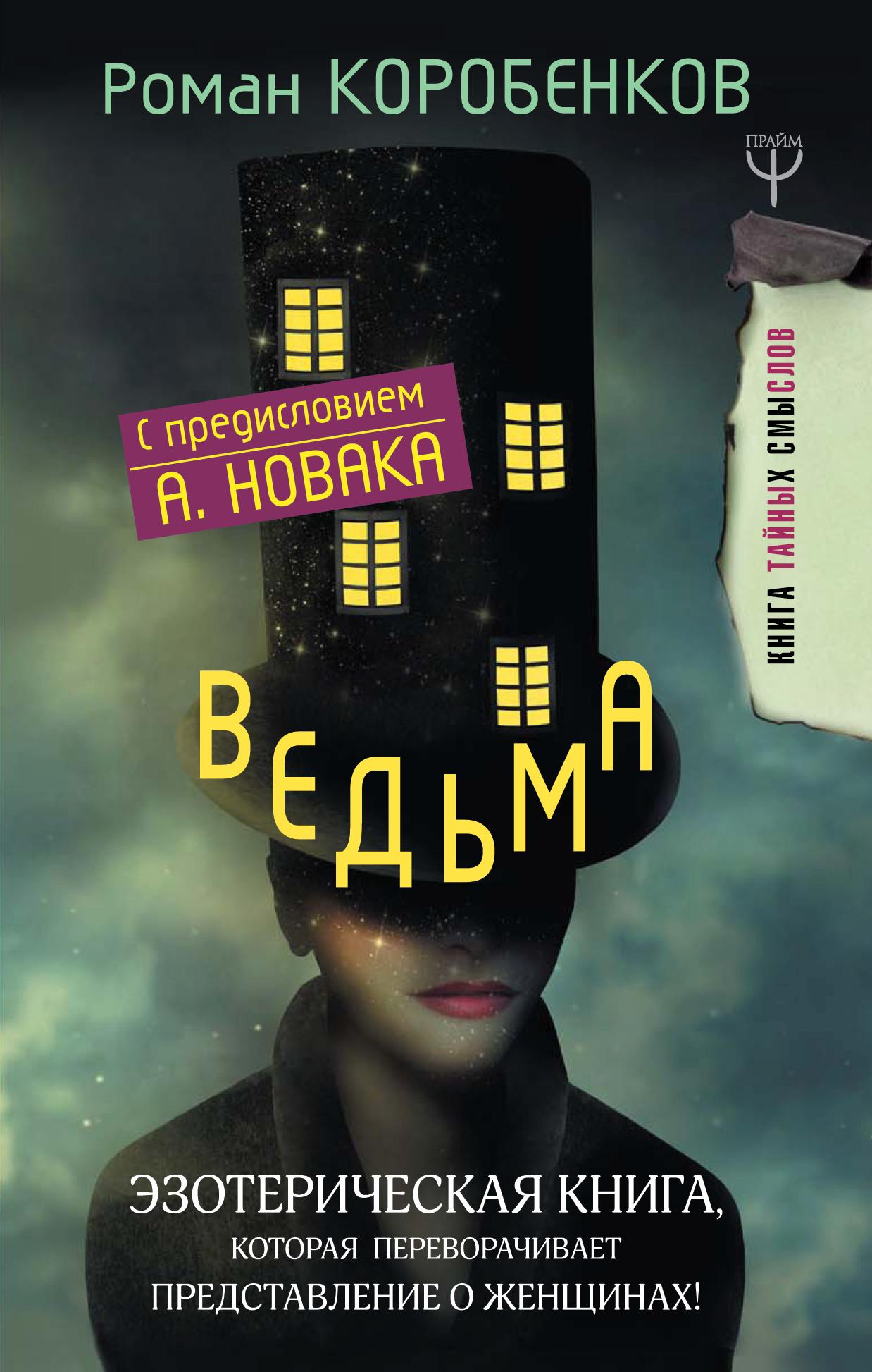 Роман Коробенков Ведьма. Эзотерическая книга, которая переворачивает представление о женщинах! цена и фото