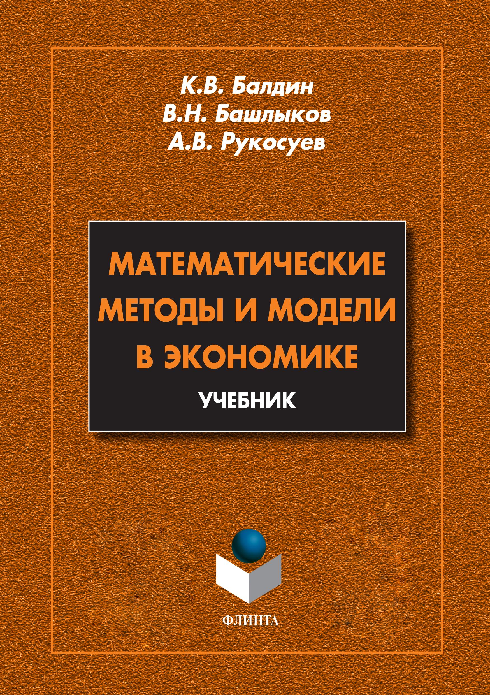 А. В. Рукосуев Математические методы и модели в экономике. Учебник к в балдин в н башлыков а в рукосуев математический анализ учебник