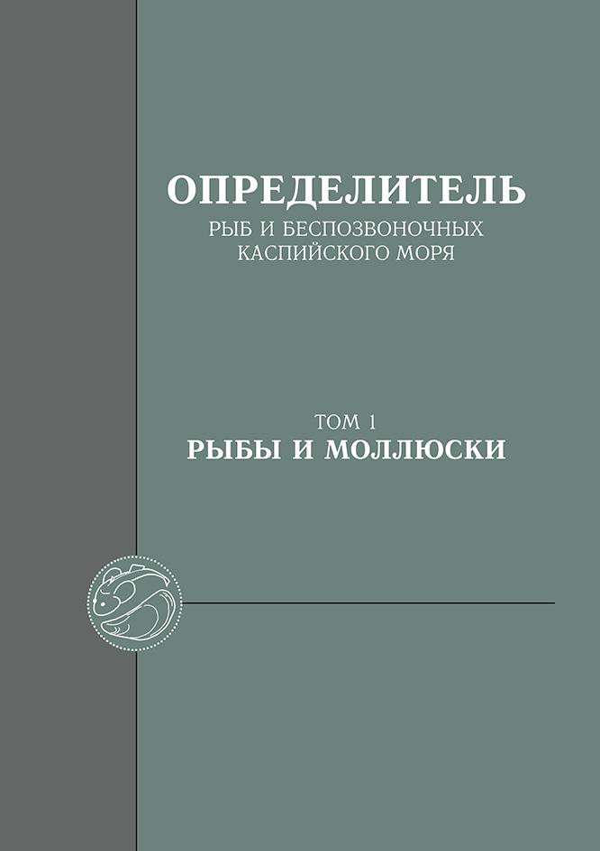 Определитель рыб и беспозвоночных Каспийского моря. Том 1. Рыбы и моллюски