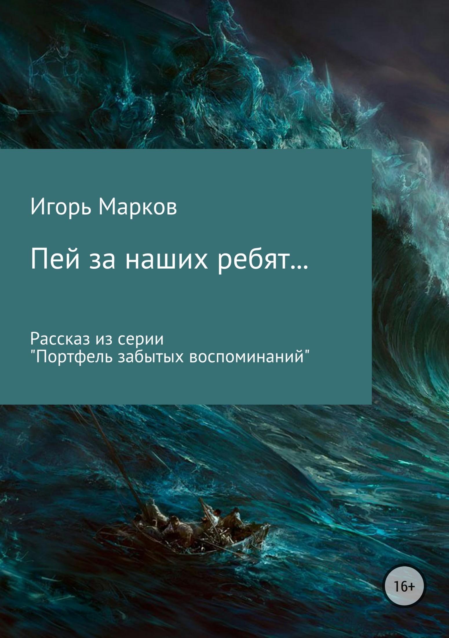 Игорь Владимирович Марков Пей за наших ребят… игорь владимирович марков дурья башка
