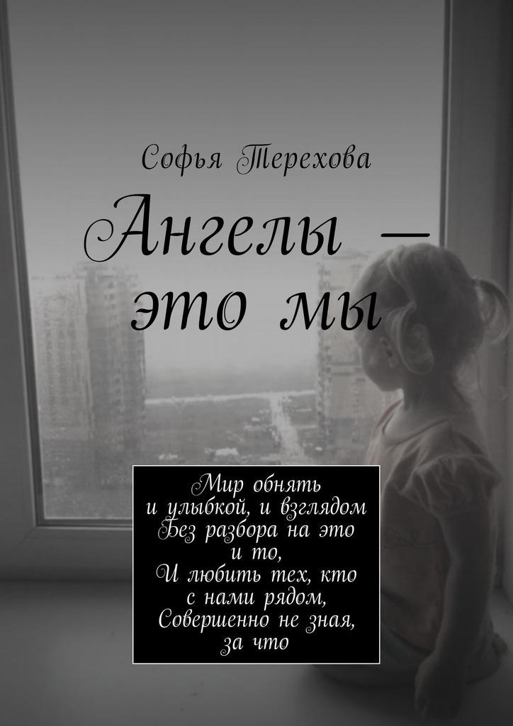 цена на Софья Терехова Ангелы – это мы