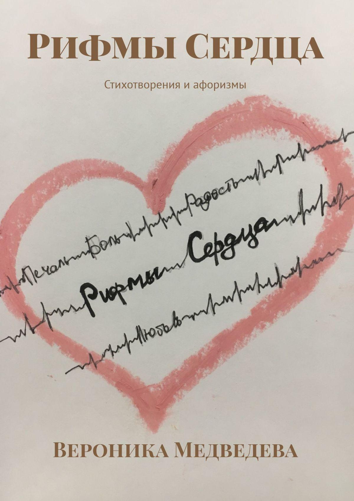 Вероника Медведева Рифмы Сердца. Стихотворения иафоризмы neyrra strong обжигающие рифмы
