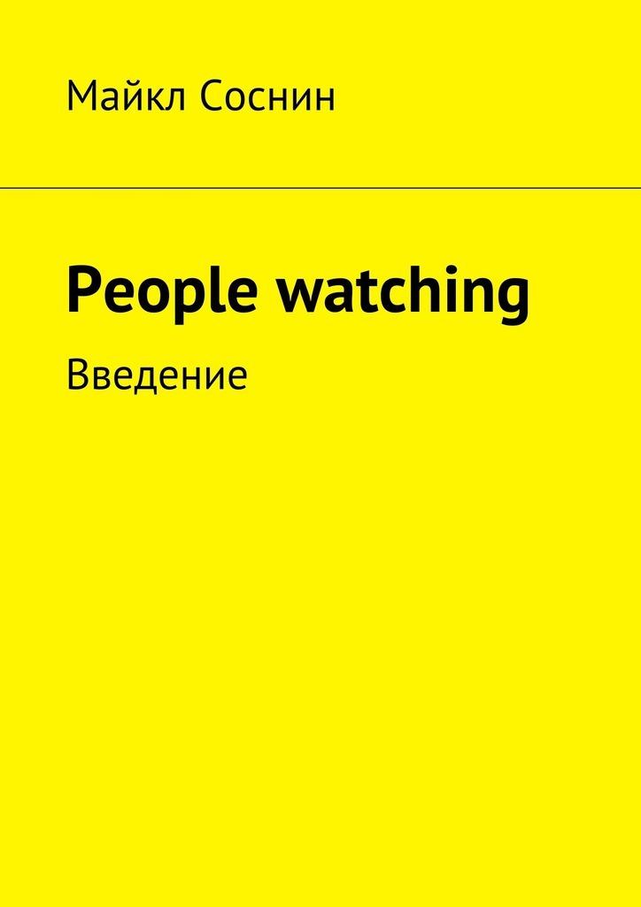 цены на Майкл Соснин People watching. Введение  в интернет-магазинах