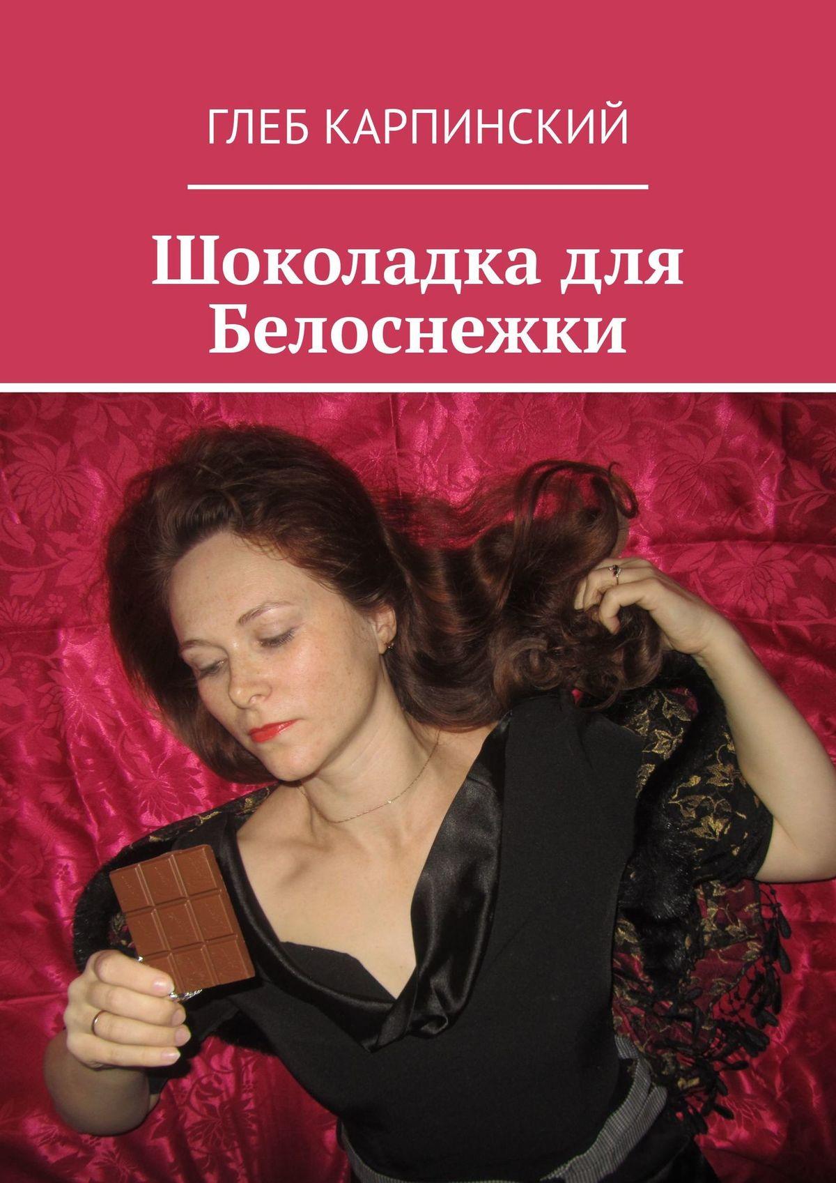 Глеб Карпинский Шоколадка для Белоснежки костюм сказочной белоснежки 44